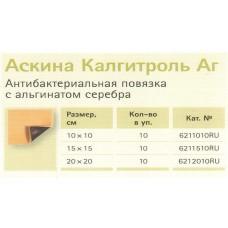 Аскина Калгитроль АГ 15x15 см