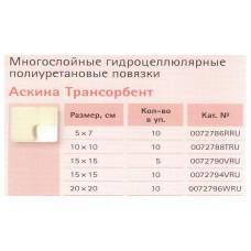 Аскина Трансорбент 15x15 cм