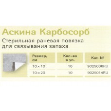 Аскина Карбосорб 10x10 см