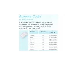 Аскина Софт Прозрачная 7,5x5 см