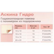 Аскина Гидро 10X10 см (10шт)
