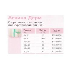 Аскина Дерм 15x20 cm